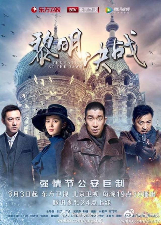 Quyết Chiến Lúc Bình Minh - The Battle At Dawn (2017)