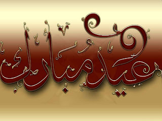 Wonderful Happy Eid Ul Fitr Wallpapers