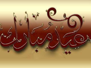 Wonderful Happy Eid Ul Fitr Wallpapers