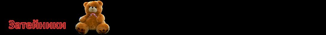 Затейники группа №1