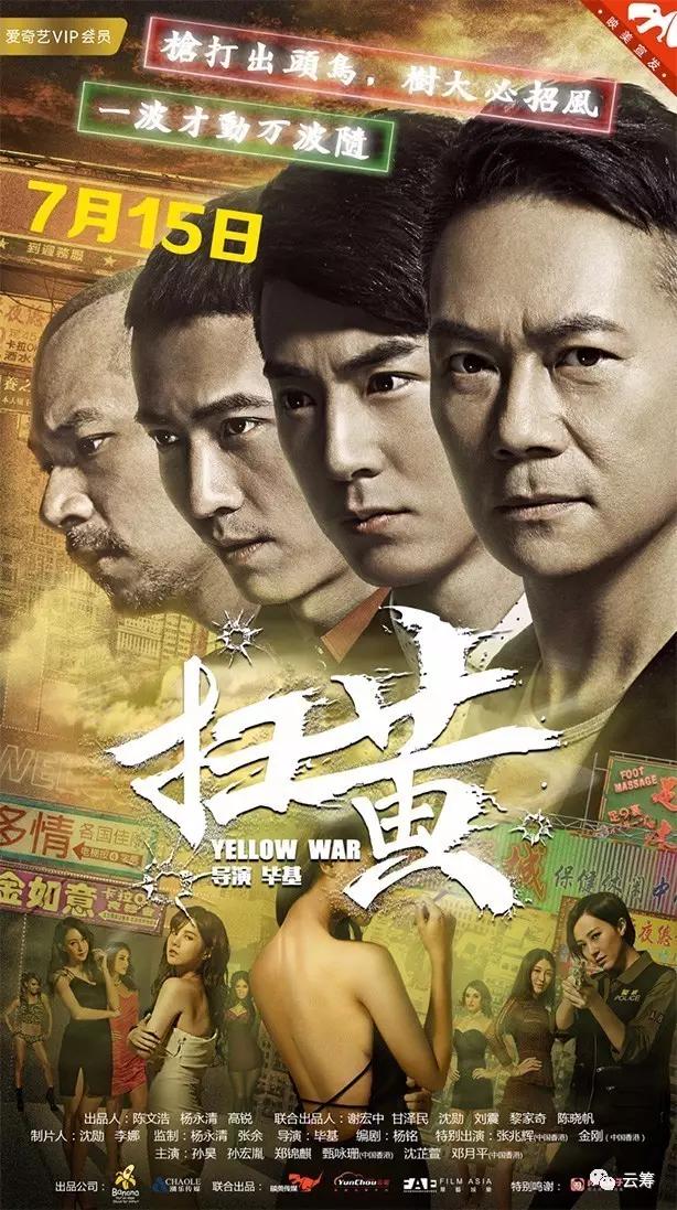 Yellow War (2017)