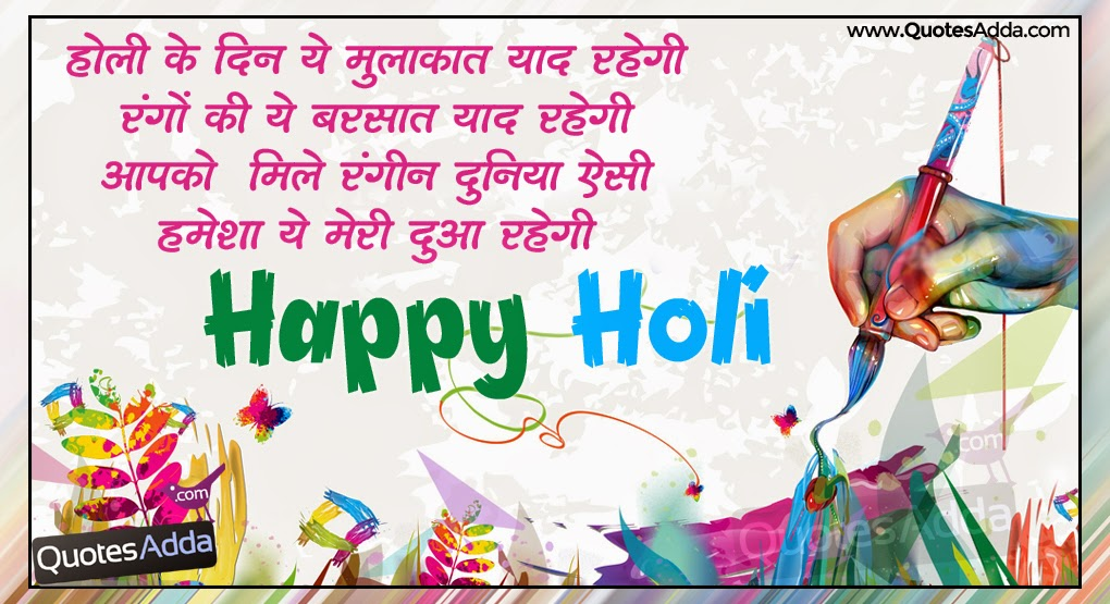 Family Messages in Hindi Hindi Holi Pictures Messages
