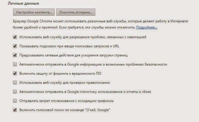 Окей Гугл в Chrome