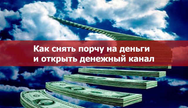 Как снять порчу на деньги и открыть денежный канал Фото Эзотерика деньги
