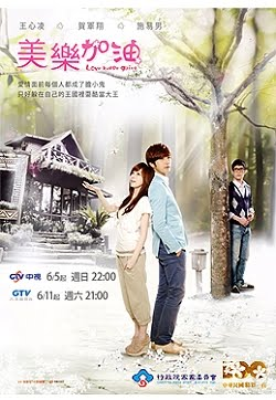Love Keeps Going 2012 poster