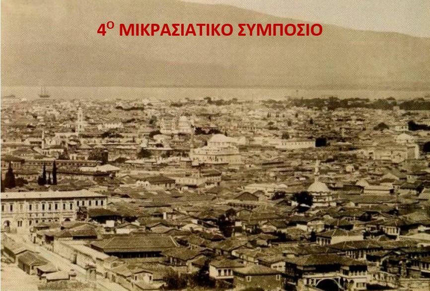 4ο ΜΙΚΡΑΣΙΑΤΙΚΟ ΣΥΜΠΟΣΙΟ