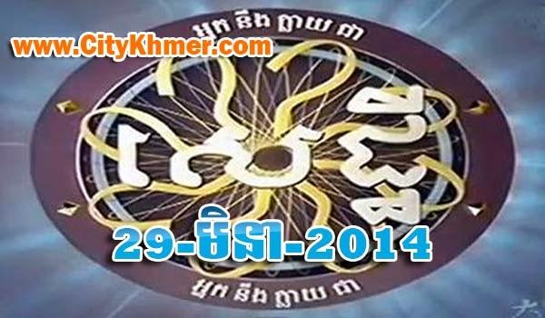 CTN Millionaire Game 29-03-2014
