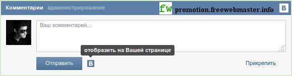 Внешний вид блока комментариев ВКонтакте, установленного на сайт с помощью виджета комментариев ВКонтакте