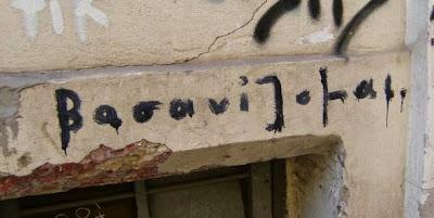 Η εύθραυστη (αν-) ισορροπία της διχασμένης ελληνικής κοινωνίας