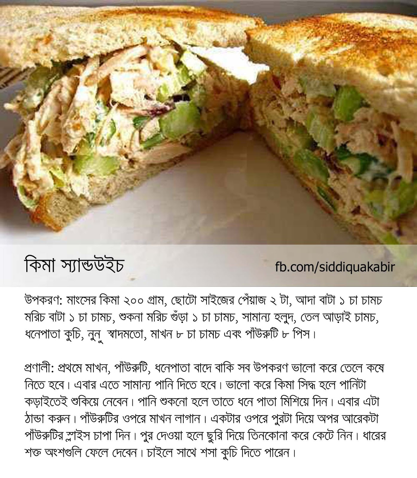 Bangali foods snack food recipes in bengali bengali kima sandwich recipe minced meat sandwich forumfinder Choice Image