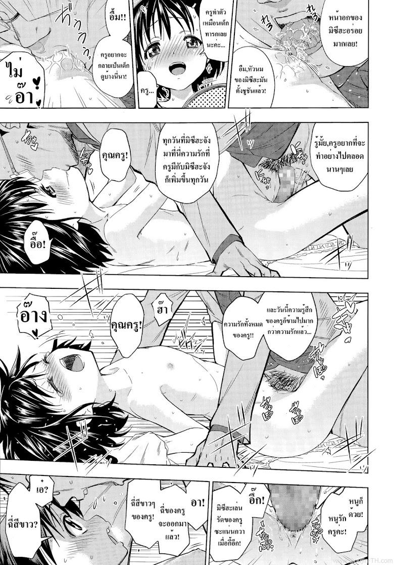 ครูขา ช่วยหนูทีค่ะ - หน้า 15