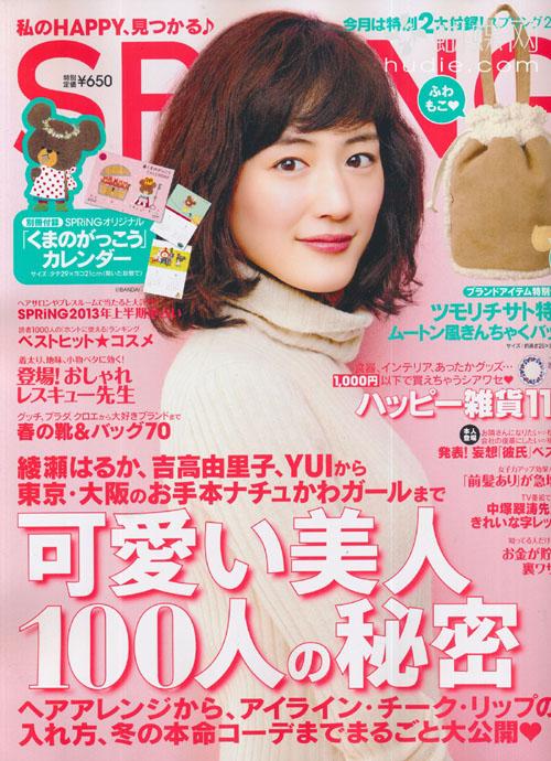 spring (スプリング) February 2013 Haruka Ayase 綾瀬はるか