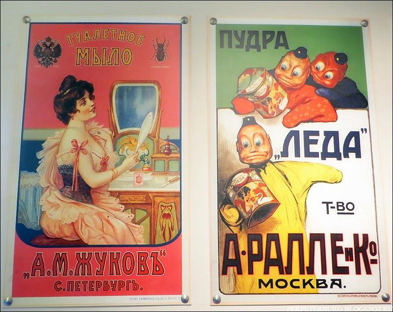 Дореволюционная реклама в музее истории Петербурга