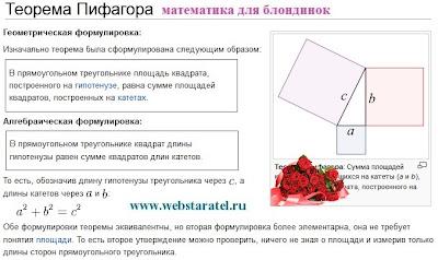 Теорема пифагора. Букетик цветов на странице из Википедии, посвященной теорме Пифагора.