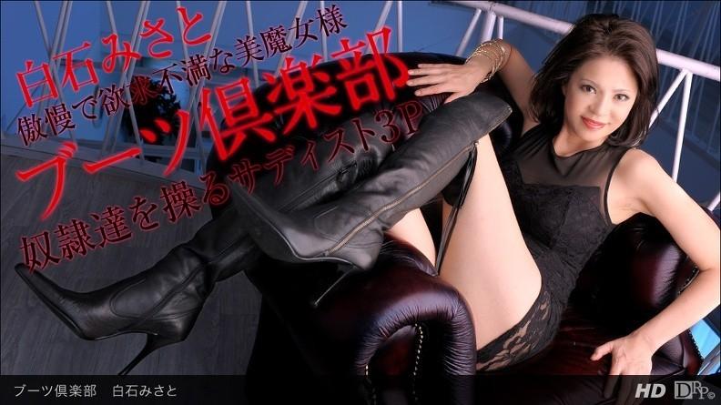 1Pondo 070413_621 - Dramma Collection Misato Shiraishi