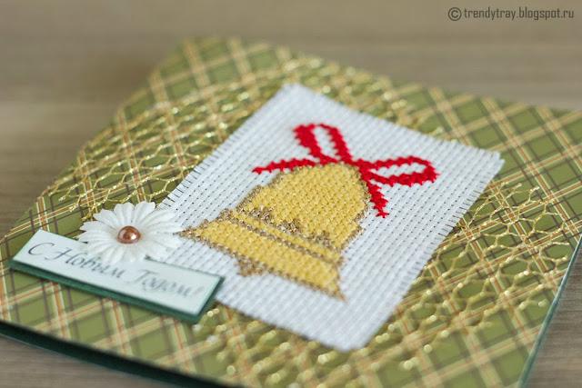 Открытка ручной работы с вышивкой.