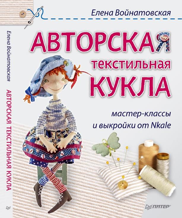 Скачать книгу авторская кукла