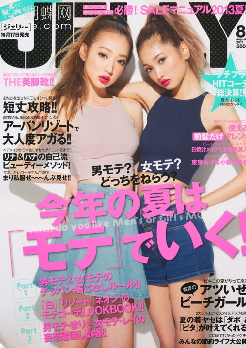 JELLY (ジェリー) August 2013