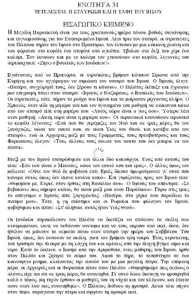 http://ebooks.edu.gr/modules/ebook/show.php/DSGYM-B118/381/2539,9862/extras/Texts/kef4_en31_i_stayrosi_kai_i_tafi_tou_Xristou_eisagogiko_keimeno.pdf