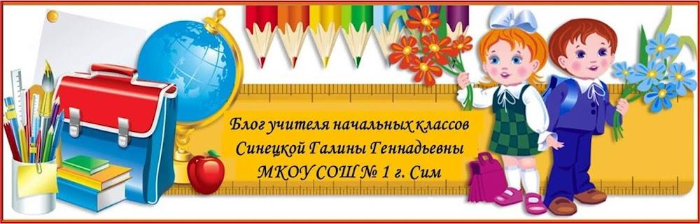 Синецкая Галина Геннадьевна