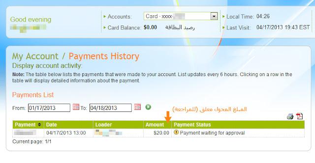 الحصول بطاقة بايونير ماستر كارد 15.bmp
