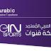 الخط العربي المعتمد لشبكة قنوات  Bein Sports