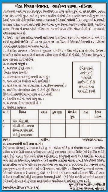 Kheda District Panchayat MPHW Training Courses Notification 2014