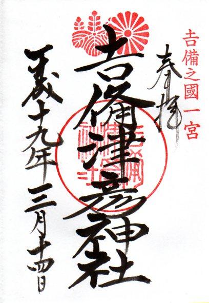 吉備津彦神社の御朱印