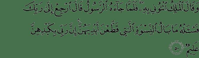 Surat Yusuf Ayat 50