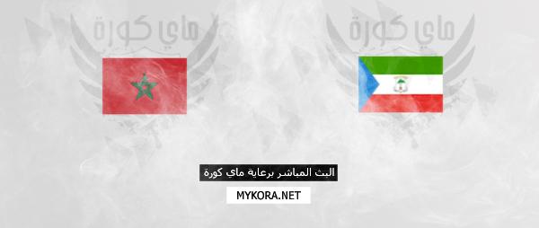المغرب وغينيا الاستوائيه اليوم