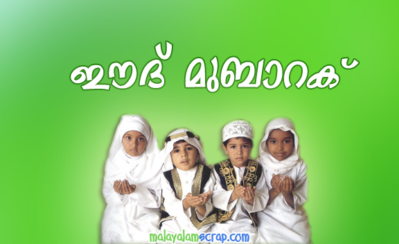 Malayalam eid mubarak 2015 greeting cards wishes messages images scraps malayalam eid mubarak wishes greetings images cards 5 m4hsunfo