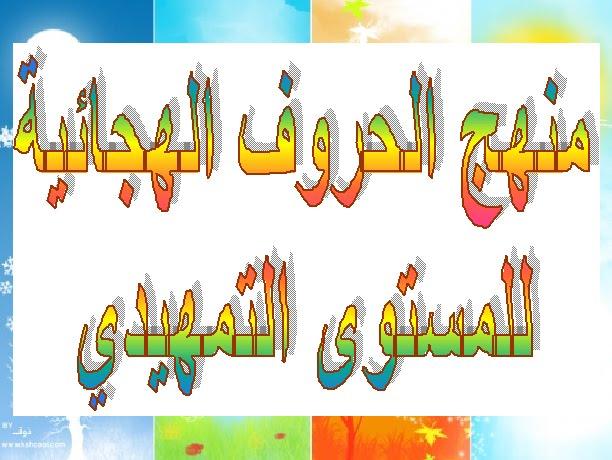 مدونة عرب سكول