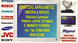 Εμπορία & Service Ηλεκτρικών Συσκευών
