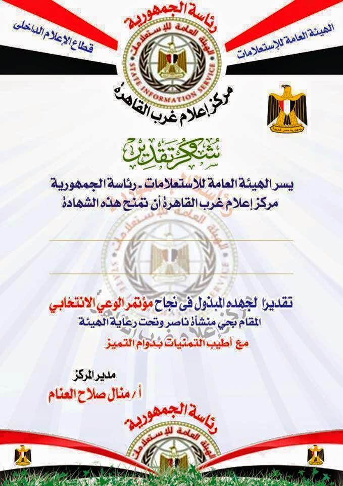 مؤتمر الوعى الانتخابى, محمود المهدى, ندوة المشاركة السياسية فى الانتخابات البرلمانية, حى منشأة ناصر