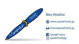SpeakFreely