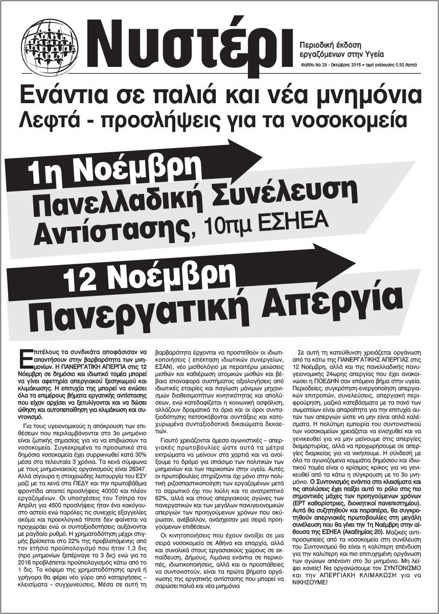ΝΥΣΤΕΡΙ Νο29