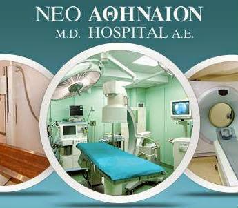 Κλινική Νέο Αθήναιον