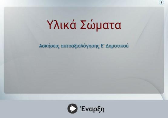 http://ebooks.edu.gr/modules/ebook/show.php/DSDIM-E107/559/3671,15942/extras/Evaluation/kef1_selfassesment.swf