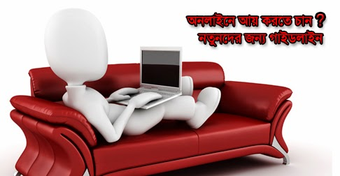 Complete Online Earning Bangla Tutorial Guideline For Beginner