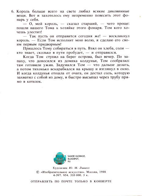 Открытки сказки СССР советские скачать