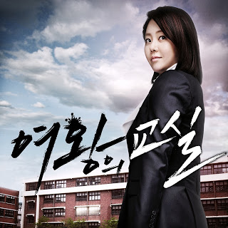 Ryeowook (려욱) - Maybe Tomorrow [The Queen's Classrom OST Part 4]