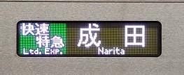 快速特急 京成成田行き 3050形側面