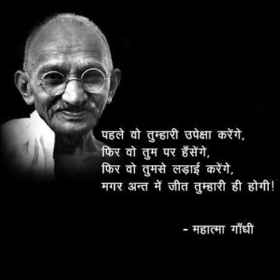 hindi quote by mahatma gandhi inspirational picture quotes