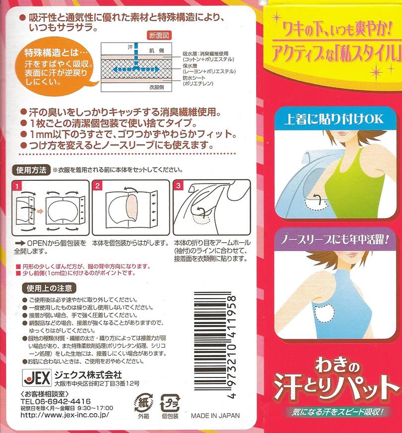 tokyo select blog patch anti transpiration. Black Bedroom Furniture Sets. Home Design Ideas