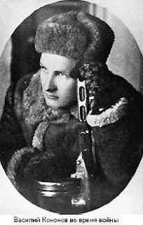 Василия Кононова