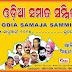 Biswa Odia Samaja Sammilanee(BOSS-2015) to start on jan 2-4th 2015, Er.Shreekanta Nayak