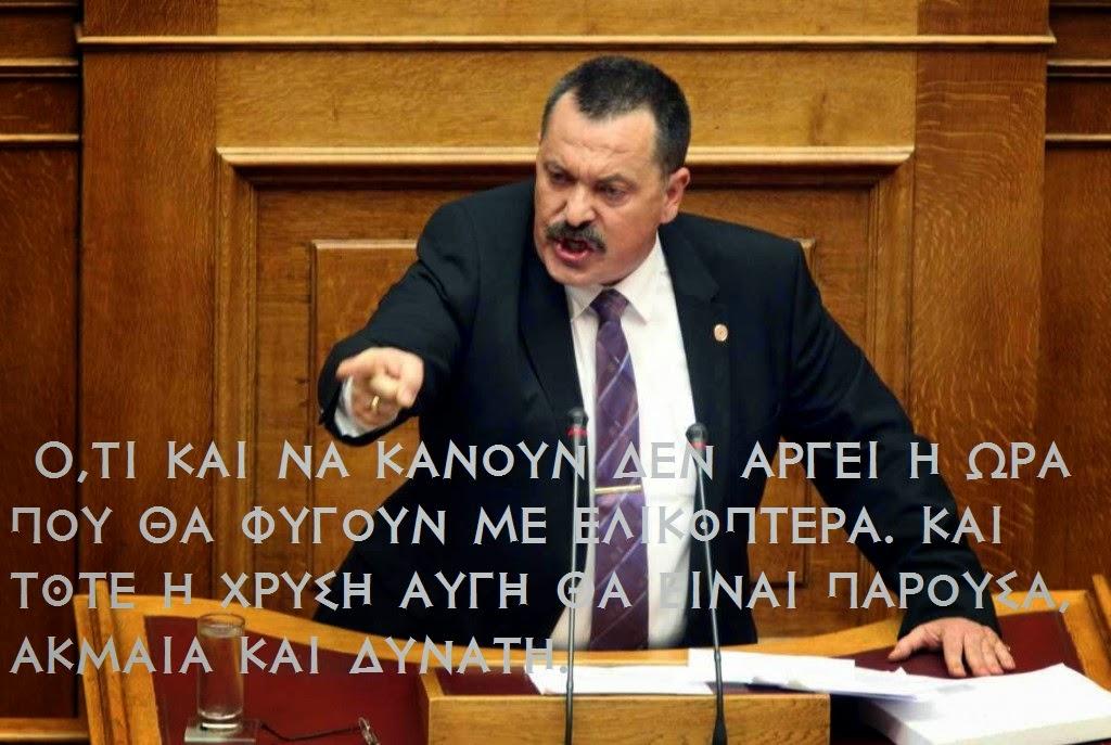 Χρήστος Η. Παππάς: Επικίνδυνοι, προδότες και πράκτορες παίζουν μπιλιάρδο στις πλάτες του Ελληνικού Λαού