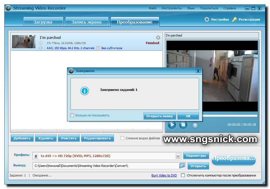 Streaming Video Recorder. Преобразование завершено