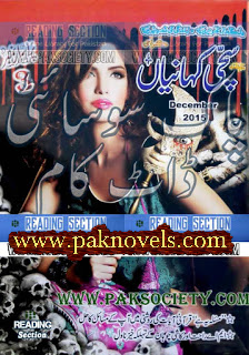 Free Download PDF Monthly Sachi Kahaniyan December 2015
