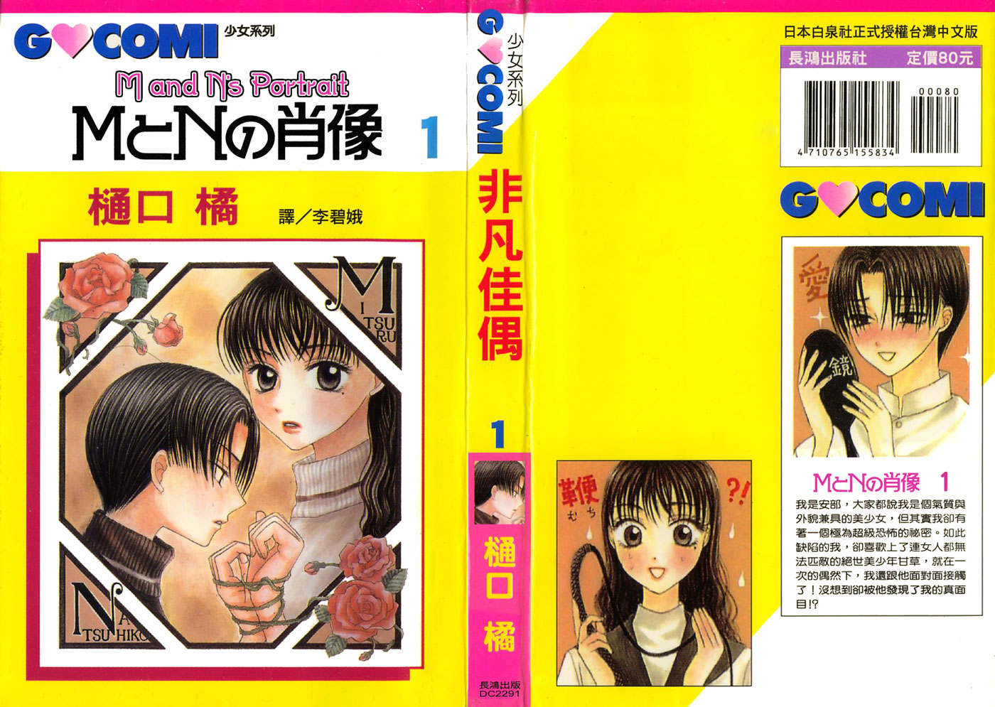 M To N No Shouzou Vol 1 Chapter 1 Mangahasu With over 130 trillion pages in google's search index, this tutorial shows you how to use google advanced search operators like a pro with 9 actionable tips. mangahasu